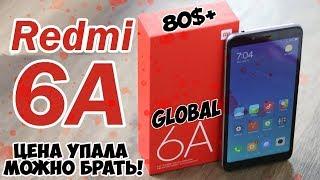 Распаковка Xiaomi Redmi 6A + СРАВНЕНИЕ с Xiaomi Redmi 5A +ЦЕНА, ХАРАКТЕРИСТИКИ. КОНКУРС 10$
