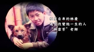 壹電視《我要謝謝你》林慶要謝謝林雪芳老師