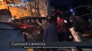 Випуск новин на ПравдаТут за 14.02.19 (13:30)