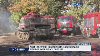 Зона небезпеки навколо військових складів біля Ічні зменшилась до 10 км