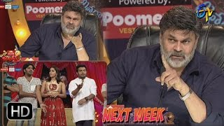 Extra Jabardasth | 31st March 2017 | Latest Promo