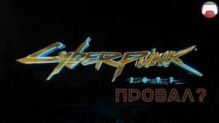 Что показали на E3 2018? - Cyberpunk 2077 провал?