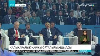 Елбасының қатысуымен «Астана» халықаралық қаржы орталығы ашылды