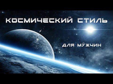 Космический стиль для мужчин
