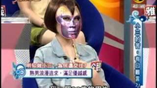 非關命運:小三的苦,有口難言?(1/3) 20110414