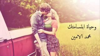 تحميل اغاني وحياة ابتسامتك - محمد الأمين MP3