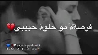 تحميل اغاني جعفر الغزال فرصه مو حلوه حبيبي بحبك انغشيت???????? مع الكلمات MP3