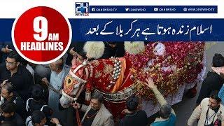 9th Muharram-ul-Haram | News Headlines | 9:00 AM | 20 Sep 2018 | 24 News HD