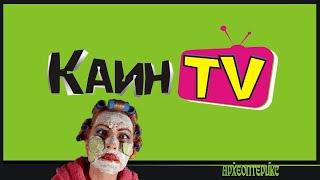 Каин TV