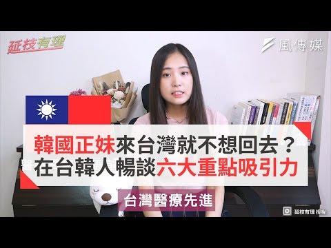 韓國正妹來台灣就不想回去?在台韓人暢談六大重點吸引力