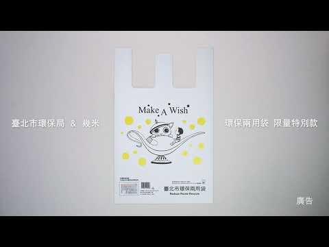 環保兩用袋幾米紀念款_隨身帶重複用[宣導影片]
