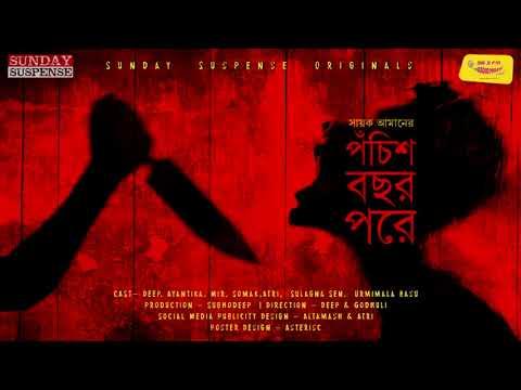 #SundaySuspenseOriginals | Episode 3 | Pochish Bawchor Pawre | Sayak Aman | Mirchi Bangla