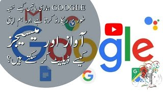 Google Quietly Records Your Voice | How To Listen And Delete Archive Udru/ Hindi