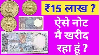 Sell 5 Ruppes old coin in Rs  9 lakh/ Sell old coins direct buyer