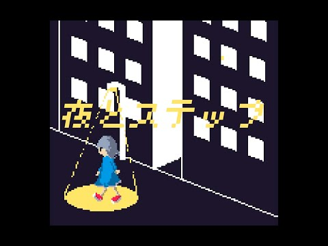 higma - 夜とステップ feat.初音ミク