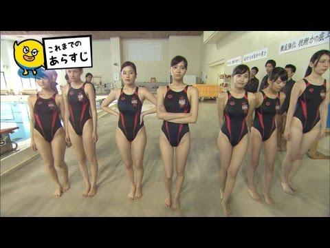 美少女アイドルたちの競泳水着姿が美しい。水球ヤンキース 筧美和子 スクール水着