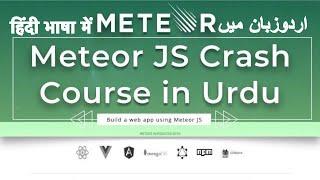 Web Development Tutorial for Beginners in Urdu 2018: Meteor Js Tutorial   Build Meteor Js CRUD App