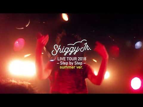 Shiggy Jr. LIVE TOUR 2018 - Step By Step - Summer Ver. Special Trailer