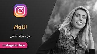 تحميل اغاني د.سمية الناصر | الزواج MP3