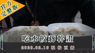 吃水餃蔣幹畫