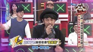 2015.01.27大學生了沒完整版 洗腦歌曲改編大賽