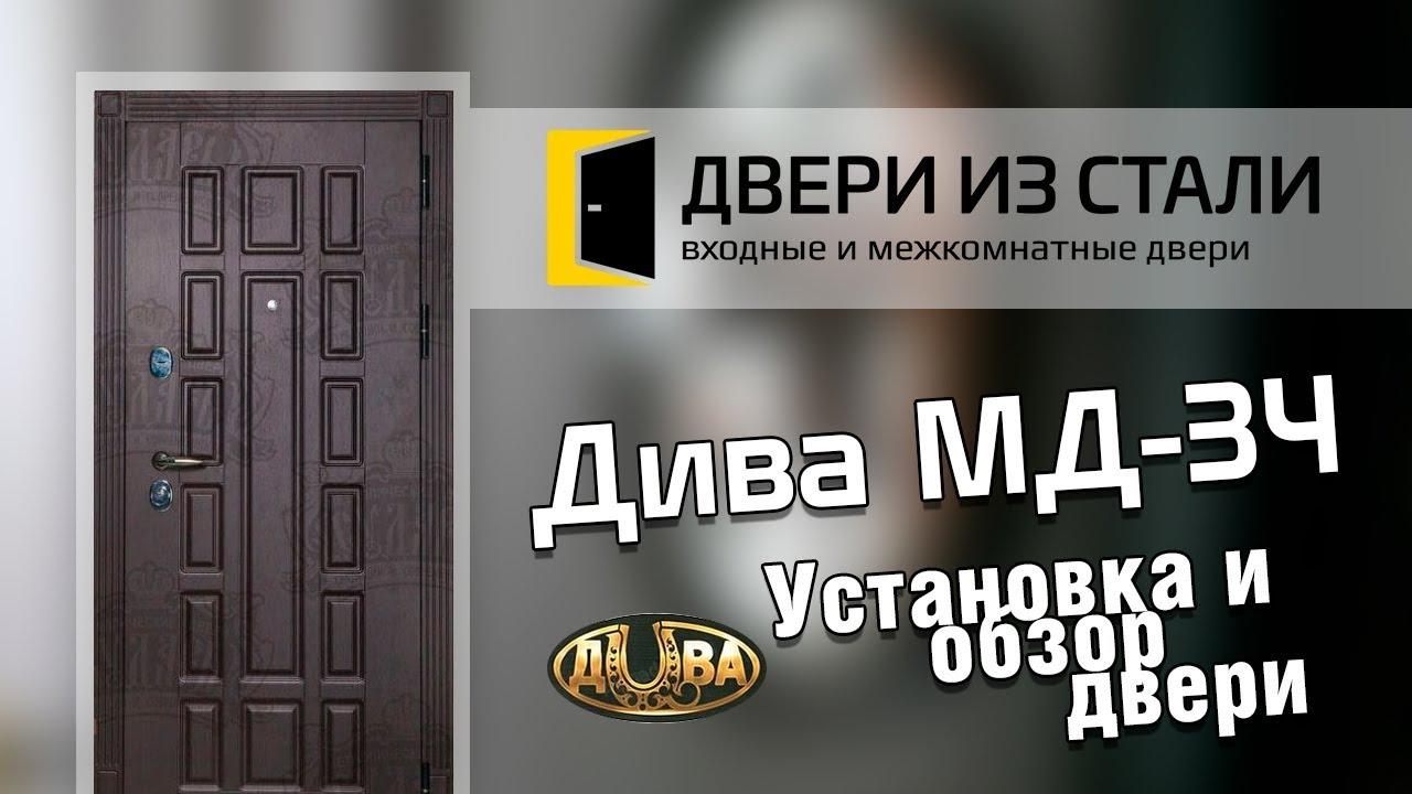 Установка и обзор двери Дива МД34 в Москве