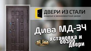 Установка двери Дива МД34