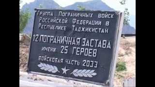 Смертельный  бой.  Двадцать пять погибших героев пограничников, Таджикистан, 1993 г. фильм
