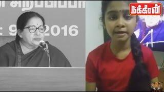 Small Girl Kidding Jayalalithas Election Speech