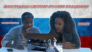Иностранцы Смотрят Русские Праздники