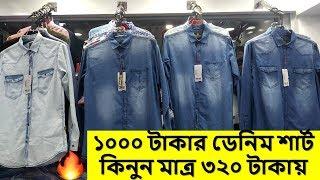 ১০০০ টাকার ডেনিম শার্ট কিনুন মাত্র ৩২০ টাকায় || Cheap Price Denim Shirt ||