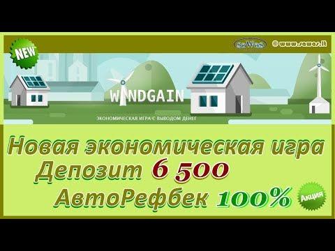 НЕ ПЛАТИТ Windgain - Новая эконом. игра. Обзор. Депозит 6 500, 15 Июля 2019