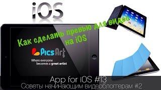 Обзор приложений для iOS #13 | СНВ #2 | Как сделать превью для видео на iOS