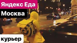 Яндекс-еда. Курьерская служба Yandex в Москве. Yandex food. Yandex courier service in Moscow.