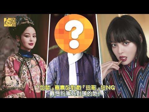 「如懿」嘉貴妃對戲「迅哥」狂NG 最想扮演死對頭的她!