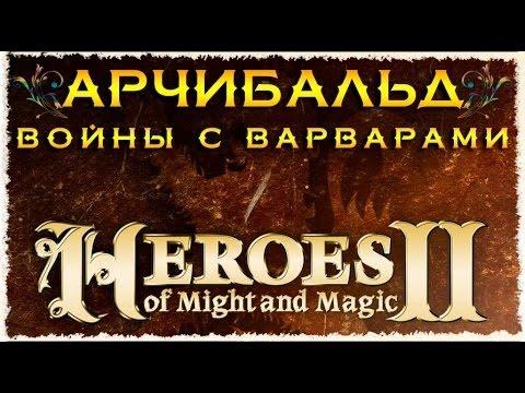 Игры герои огня и магии