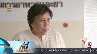 ที่นี่ Thai PBS - ที่นี่ Thai PBS : สุ่มตรวจยาลดความอ้วน