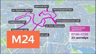 Центр столицы перекроют 23 сентября из-за Московского марафона - Москва 24