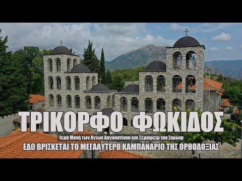 Αυτό είναι το μεγαλύτερο καμπαναριό της Ελλάδας που ακούγεται στα 100 και πλέον χιλιόμετρα