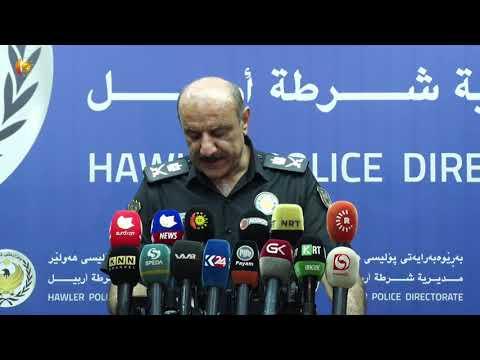 بەڤیدیۆ.. پۆلیسی ههولێر دهستگیركردنی ژمارهیهك تاوانباری ڕاگهیاند 12-6-2019