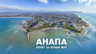 Анапа - Видео о курорте