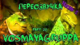 Семейка динозавров - Восьмогруппская переозвучка ( Part 20 ) Часть 2