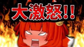 【ゆっくり茶番】ふざけるな!!【たくっち】