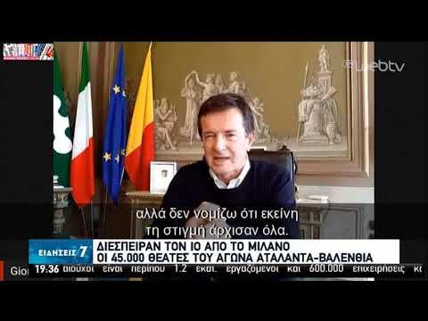 Και η Ισπανία ξεπέρασε την Κίνα σε θύματα | 25/03/2020 | ΕΡΤ