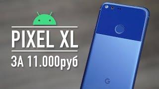 Лютый Pixel XL за 11.000 руб. уничтожает конкурентов! Android 10, NFC, Snapdragon 821...