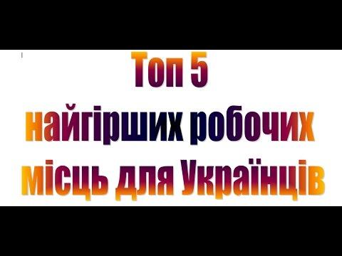 Польща. Топ 5 НАЙГІРШИХ робочих місць для Українців