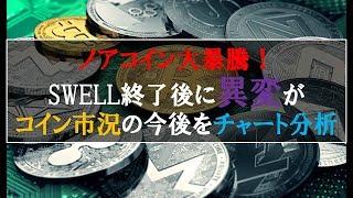 仮想通貨News:ノアコイン大暴騰!SWELL終了後にリップルに異変がコイン市況の今後をチャート分析