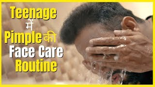 Teenage में  Pimples की  Face Care Routine | Pimple Hatane Ka Tarika | Pimple Care Tips In Hindi