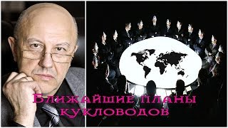 Скрытые послания кукловодов III - Андрей Фурсов