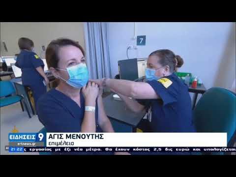Μπλόκο σε παρτίδα του εμβολίου της AstraZeneca   ΕΡΤ 11/03/2021